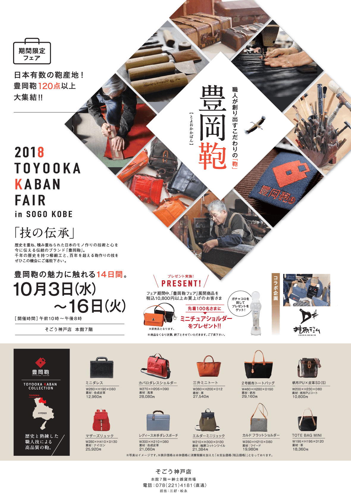 2018 TOYOOKA KABAN FAIR