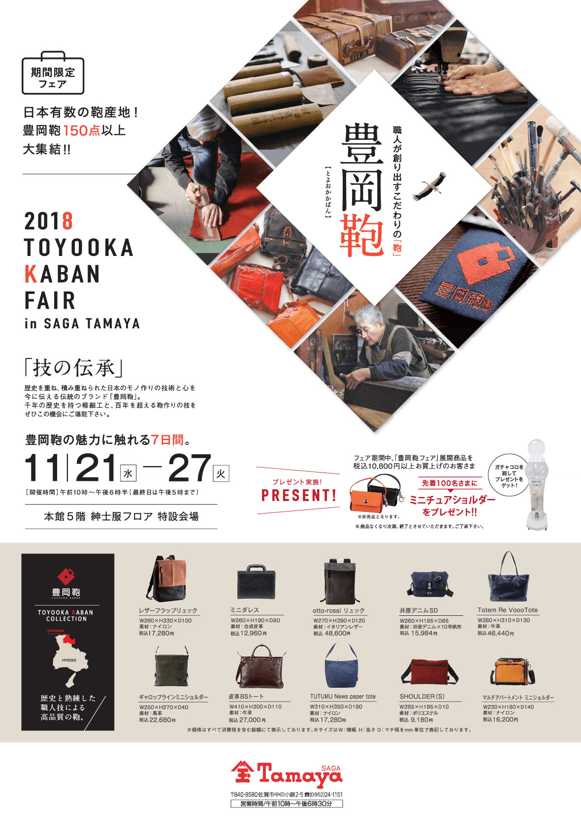 2018 TOYOOKA KABAN FAIR in SAGA TAMAYA
