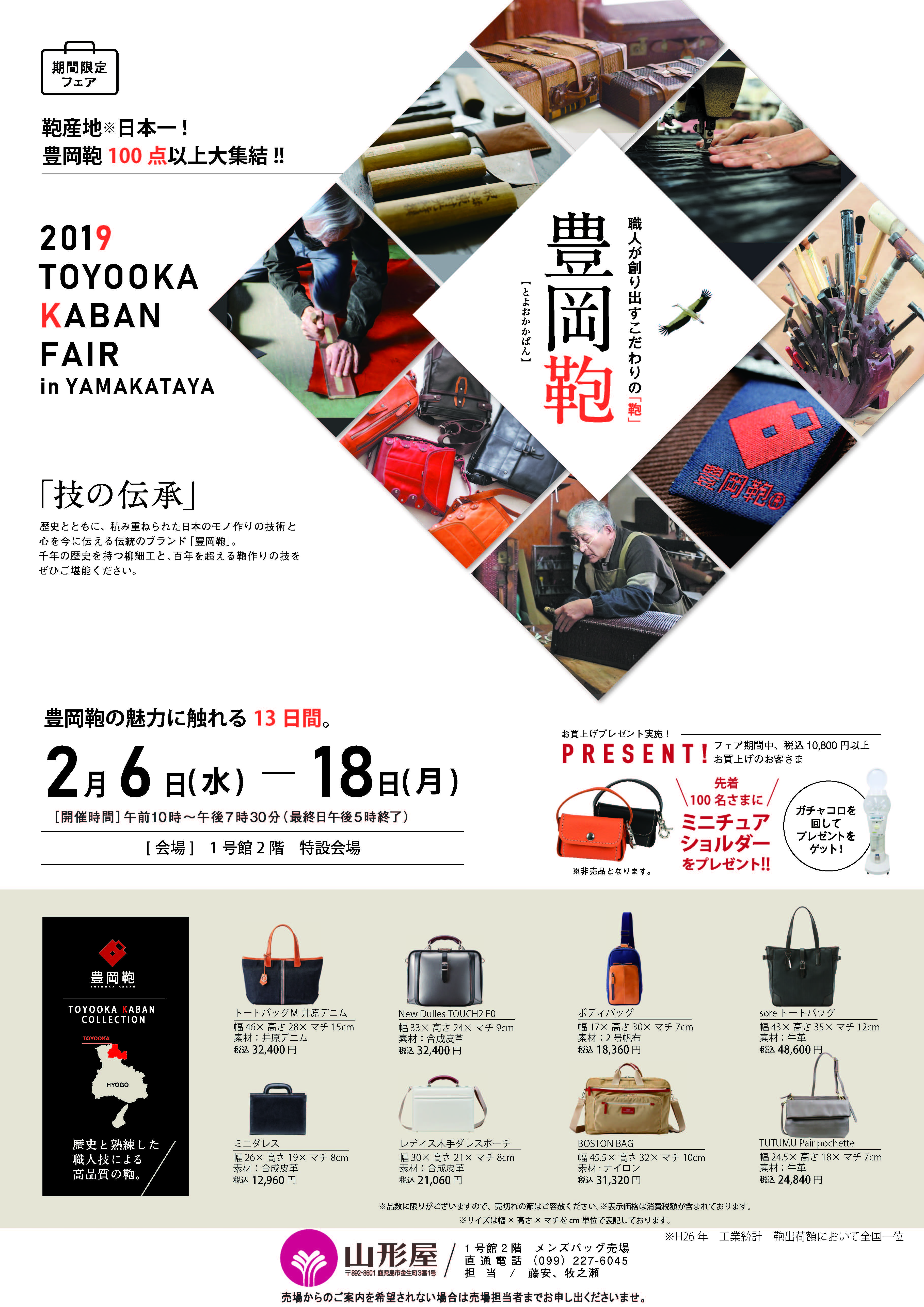 2019 TOYOOKA KABAN FAIR