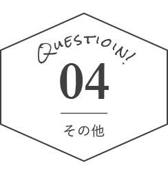 question04 その他
