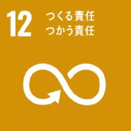 SDG's 12 つくる責任・つかう責任