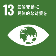 SDG's 13 気候変動に具体的な対策を