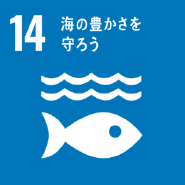 SDG's 14 海の豊かさを守ろう