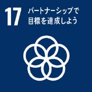 SDG's 17 パートナーシップで目標を達成しよう