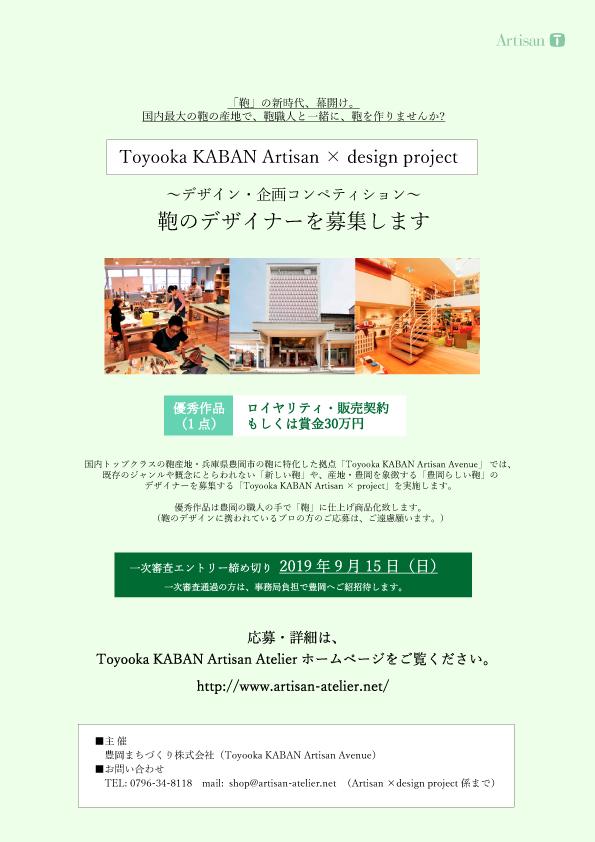 Artisan×design .project