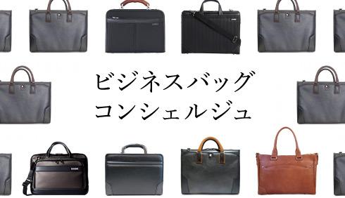 ビジネスバッグ コンシェルジュ あなたに合った、ビジネスバッグをご提案。