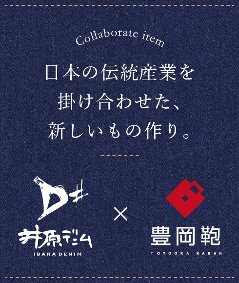 日本の伝統産業を掛け合わせた、新しいもの作り。