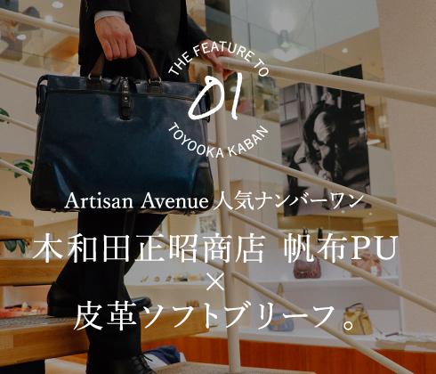 Artisan Avenue 人気ナンバーワン 木和田社帆布PU×皮革ソフトブリーフ