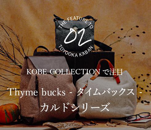 KOBE COLLECTIONでも注目 Tymebucks - タイムバックス - カルドシリーズ