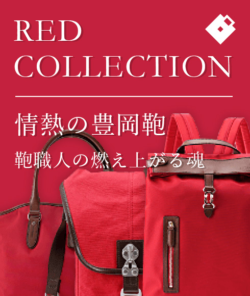 RED COLLECTION 情熱の豊岡鞄 鞄職人の燃え上がる魂