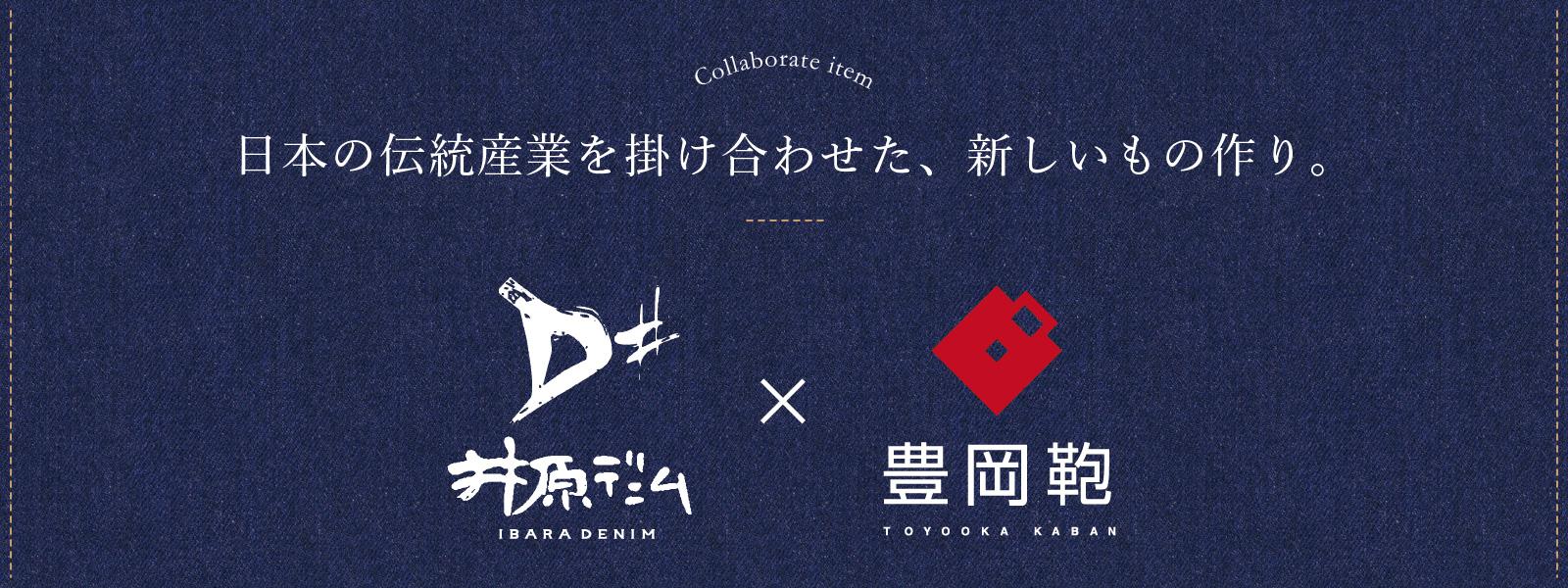 日本の伝統産業を掛け合わせた、新しいもの作り。 井原デニムと豊岡鞄