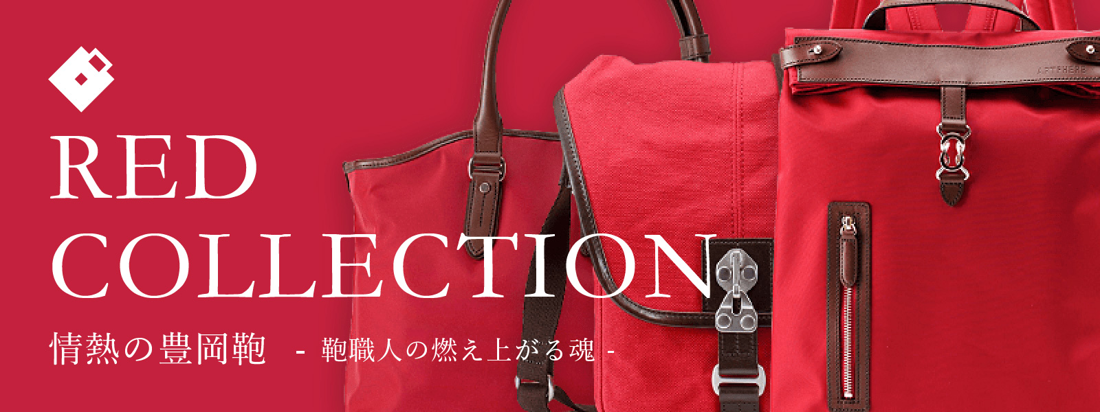RED COLLECTION 情熱の豊岡鞄  - 鞄職人の燃え上がる魂 -