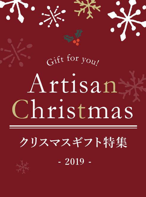 クリスマスギフト特集 -2019-