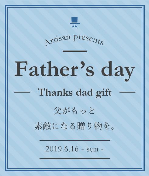 父がもっと素敵になる贈り物を。