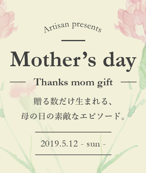 Mother's day 贈る数だけ生まれる、母の日の素敵なエピソード。