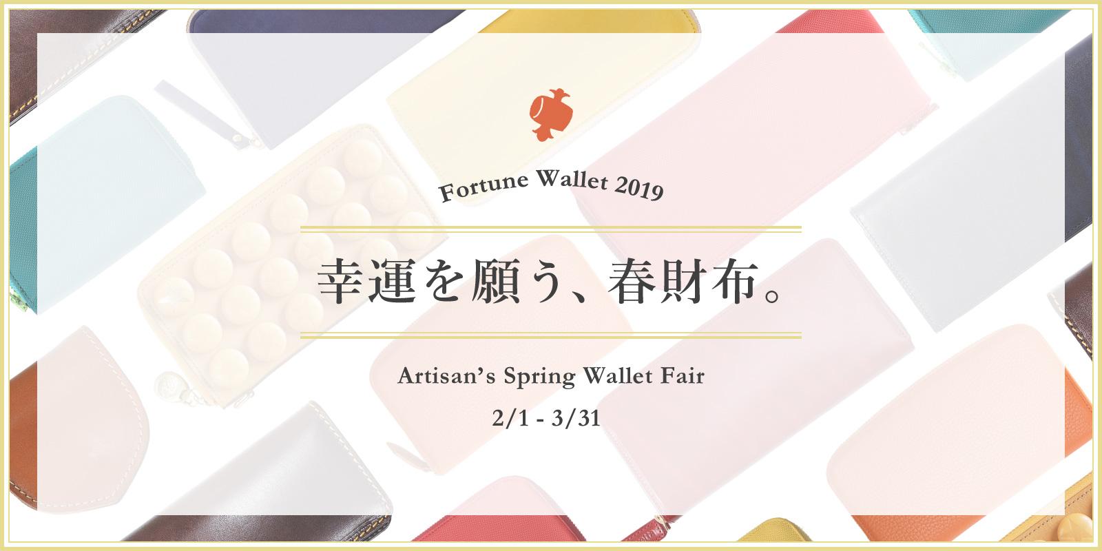 幸運を願う、春財布。