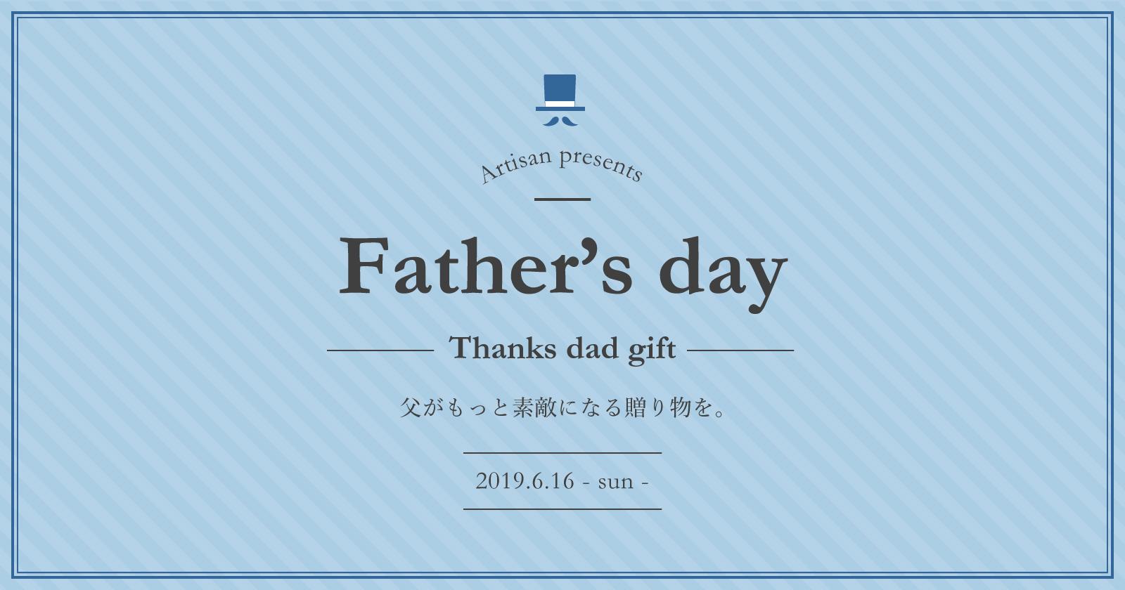 Father's day 父がもっと素敵になる贈り物を。