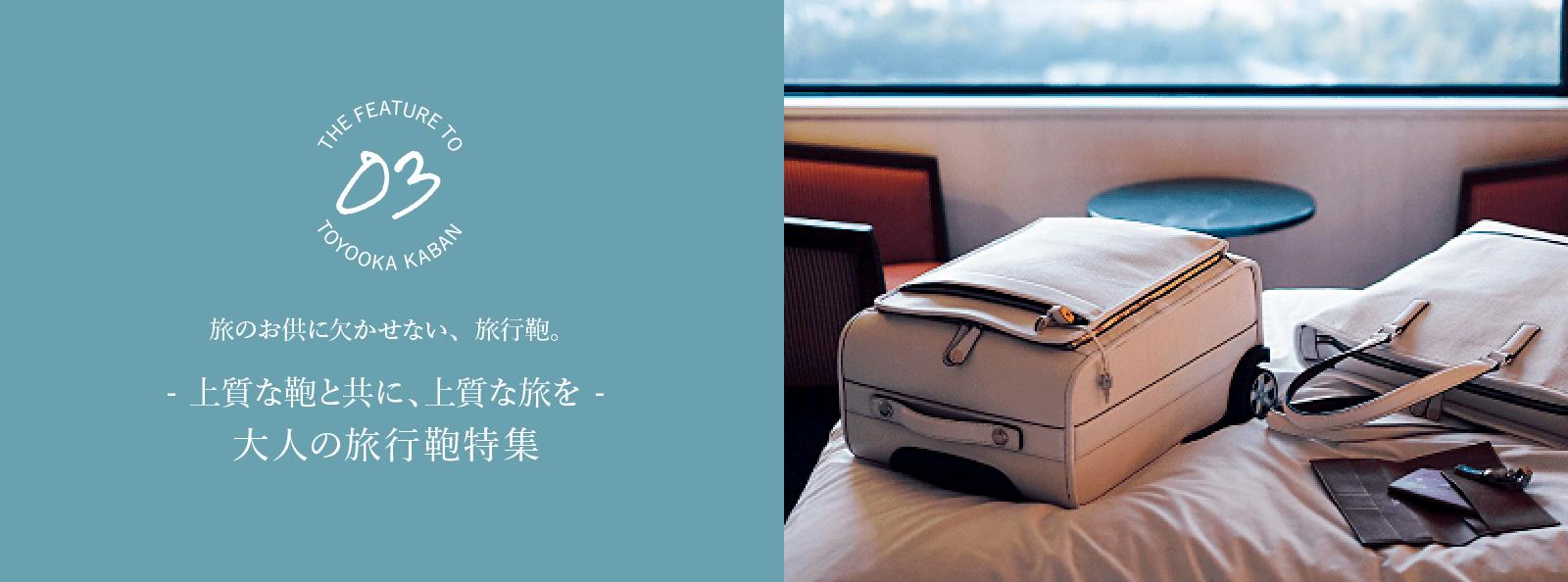 旅のお供に欠かせない、旅行鞄。上質な鞄とともに、上質な旅を-大人の旅行鞄特集-