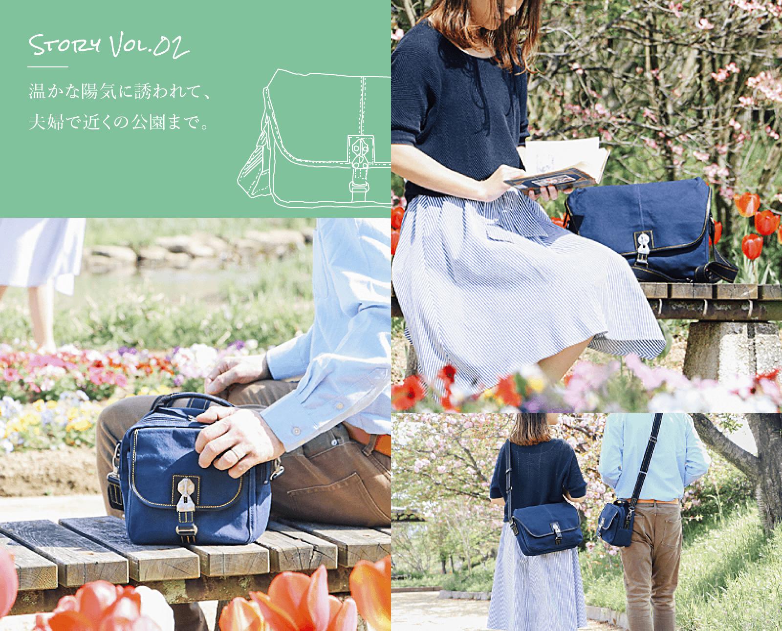 Story Vol.02|温かな陽気に誘われて、夫婦で近くの公園まで。