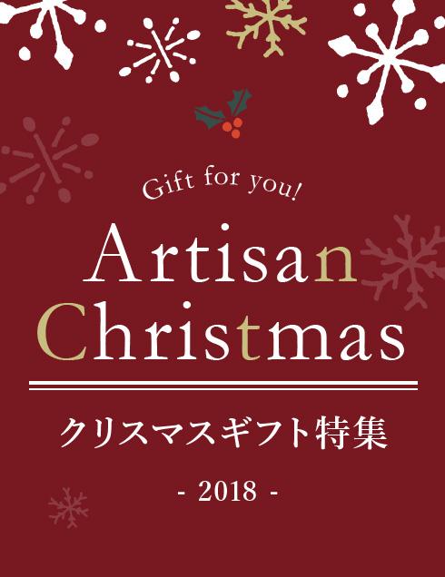 アルチザンのクリスマスギフト特集