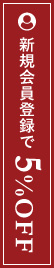 新規ご入会で送料無料(8月末まで)