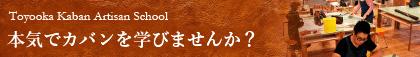 「本気でカバンを学びませんか?」Toyooka Kaban Artisan School 第8期生募集中!