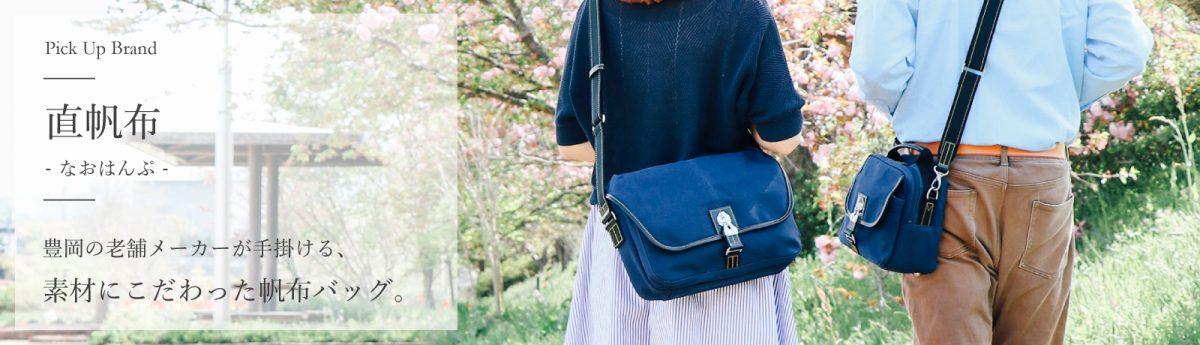 直帆布 豊岡の老舗メーカーが手掛ける、素材にこだわった帆布バッグ。