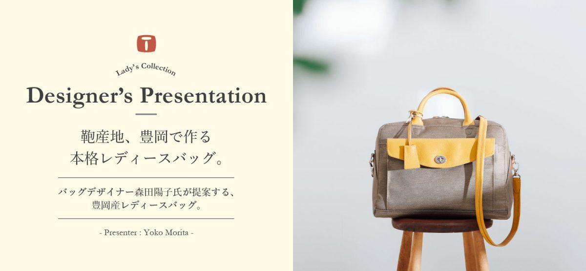 Designer's Presentation