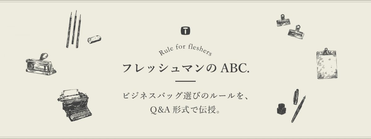 フレッシュマンのABC