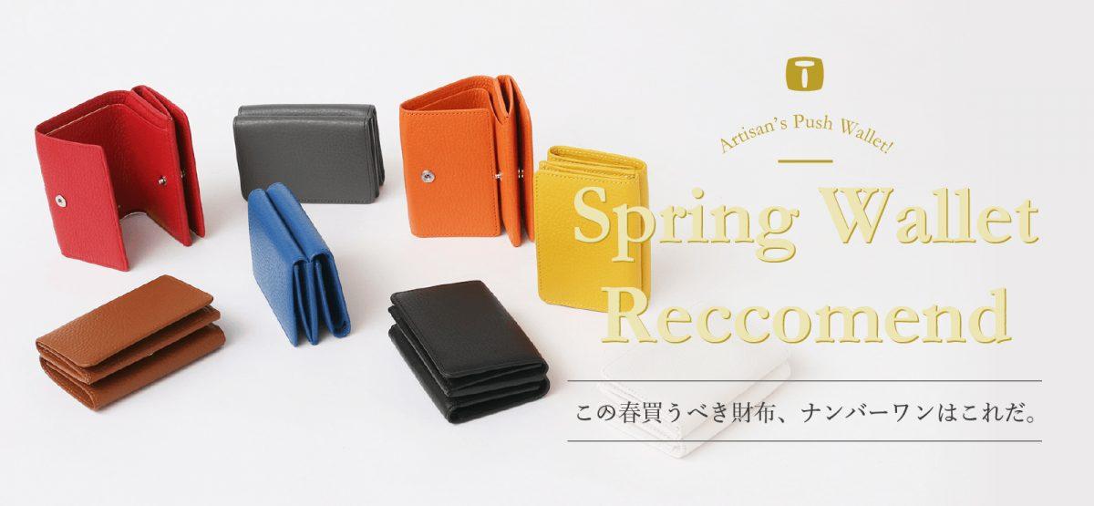 Spring Wallet Reccomend この春買うべき財布ナンバーワンはこれだ。