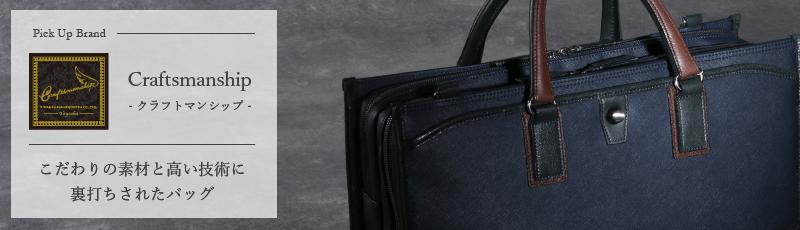 こだわりの素材と高い技術に 裏打ちされたバッグ Craftsmanship - クラフトマンシップ -