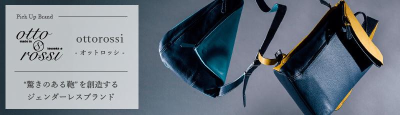 """""""驚きのある鞄""""を創造する ジェンダーレスブランド ottorossi - オットロッシ -"""