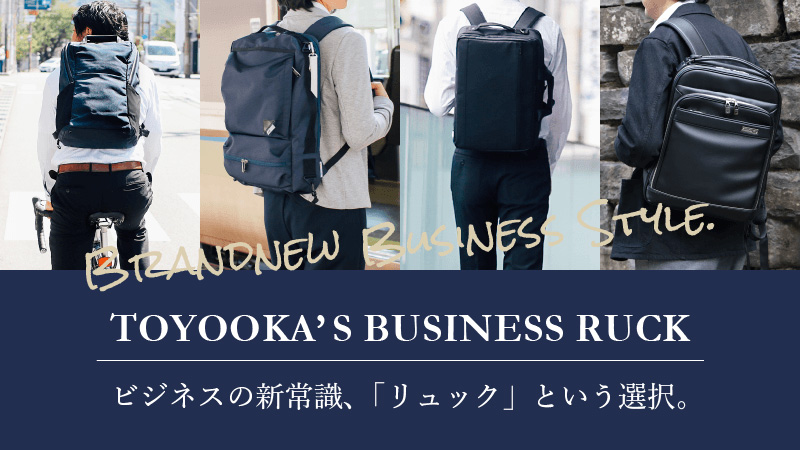 TOYOOKA'S BUSINESS RUCK