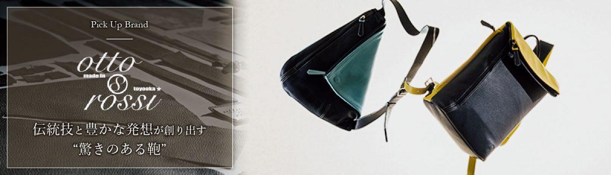 """伝統技と豊かな発想が創り出す """"驚きのある鞄"""" ottorossi - オットロッシ -"""