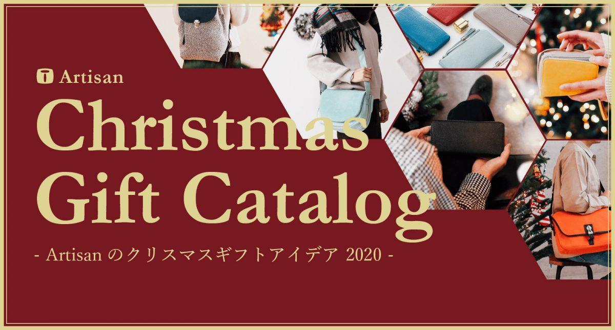 Christmas Gift Catalog 2020