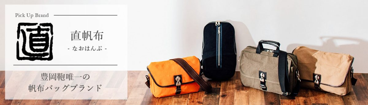 豊岡鞄唯一の帆布バッグブランド「直帆布」。 細部までこだわり、一点一点きっちり仕上げる。